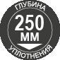 Максимальная глубина уплотнения 250 мм, достигается за несколько проходов.