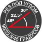 Станок обеспечивает возможность реза под углом 22,5;45;90.