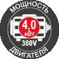 Станок оснащен мощным двигателем 4 кВт с подключение на 380В. Для работы необходимо обязательно подключение заземления.