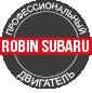 Оборудование снабжено двигателем японской фирмы ROBIN SUBARU.
