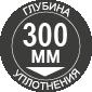 Максимальная глубина уплотнения 300 мм, достигается за несколько проходов.