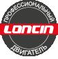Оборудование снабжено двигателем LANCIN, который отлично себя зарекомендовал у Российских потребителей.