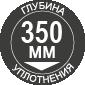 Максимальная глубина уплотнения 350 мм, достигается за несколько проходов.