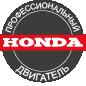 Оборудование снабжено профессиональным двигателем HONDA, это надежный проверенный временем двигатель, который обеспечит длительный срок эксплуатации оборудования.