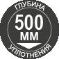 Глубина уплотнения 500 мм, достигается за несколько проходов.